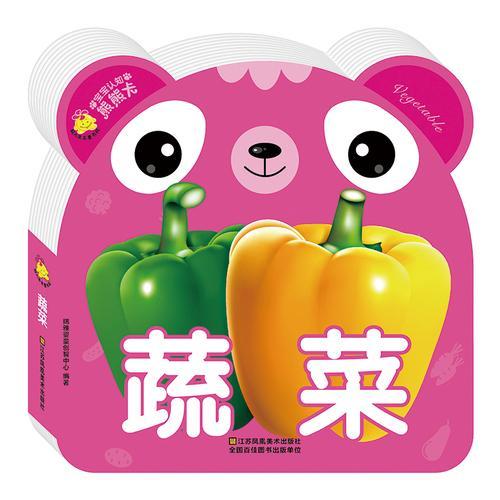 宝宝认知熊熊卡:蔬菜