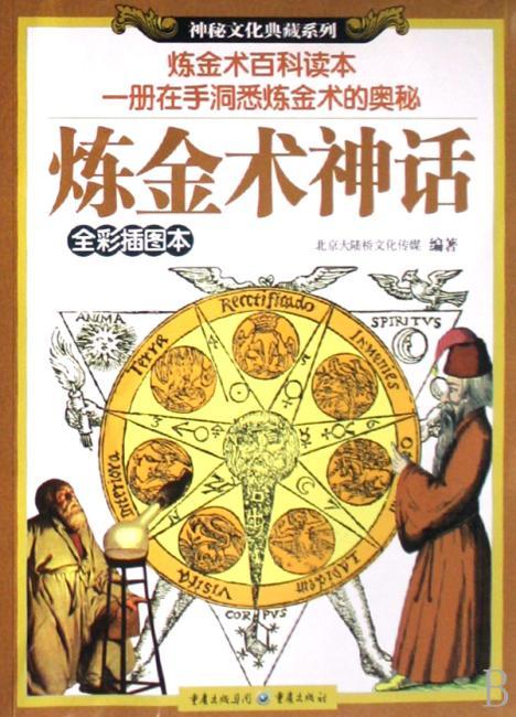 神秘文化典藏系列?炼金术神话(全彩插图本)