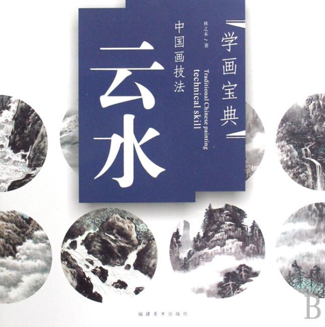 中国画技法:云水