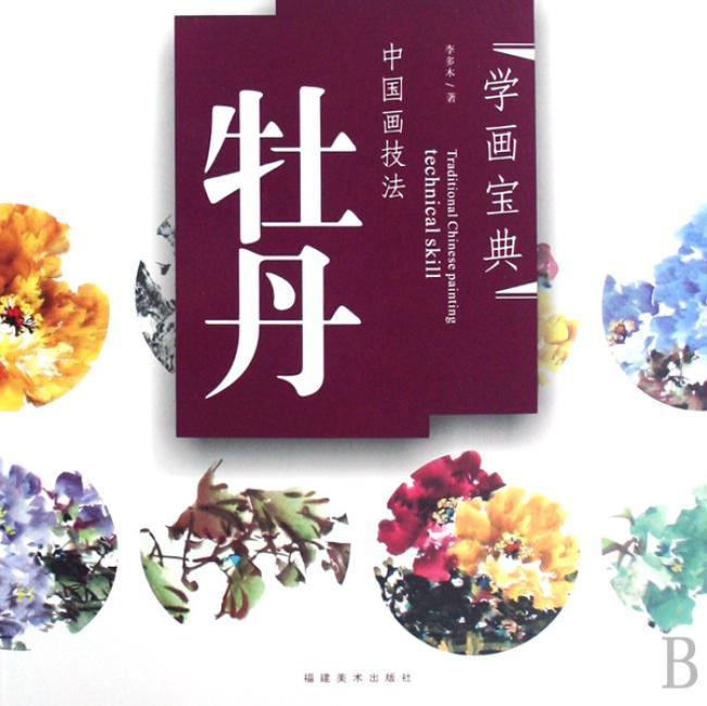 学画宝典中国画技法:牡丹