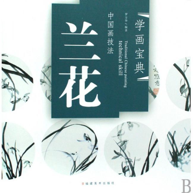 中国画技法:兰花