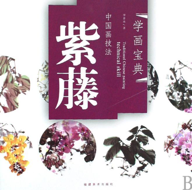 中国画技法:紫藤