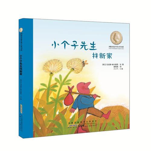 国际安徒生奖大奖书系(图画书)·小个子先生找新家