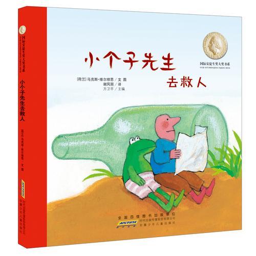 国际安徒生奖大奖书系(图画书)·小个子先生去救人