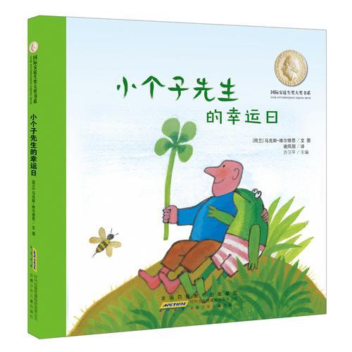 国际安徒生奖大奖书系(图画书)·小个子先生的幸运日