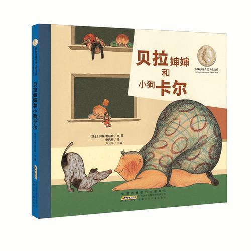 国际安徒生奖大奖书系(图画书)·贝拉婶婶和小狗卡尔