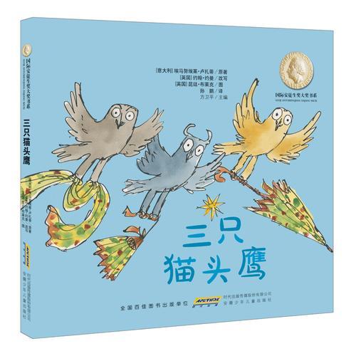 国际安徒生奖大奖书系(图画书)·三只猫头鹰