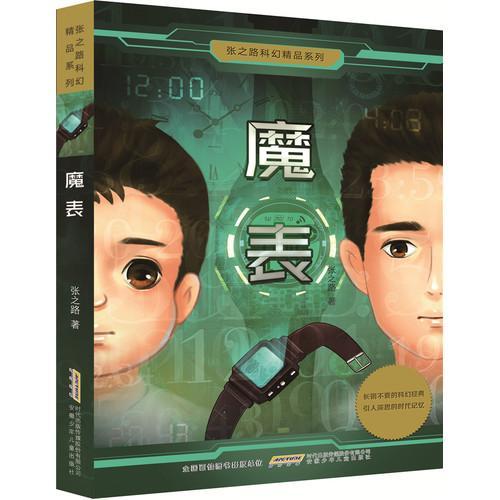 张之路科幻精品系列:魔表