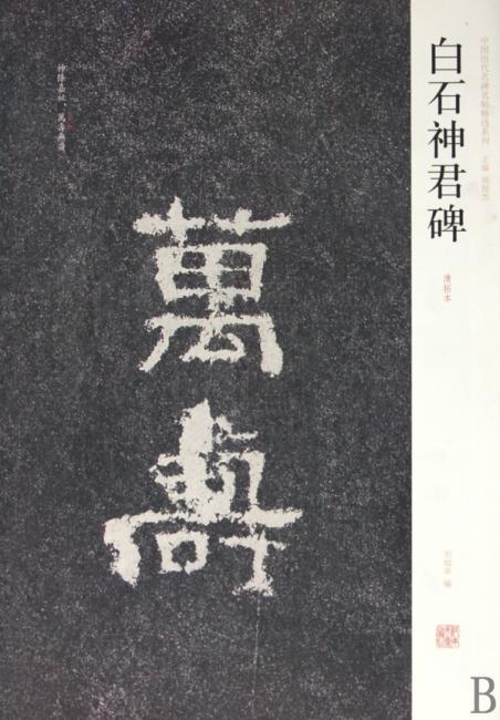 中国历代名碑名帖精选系列-白石神君碑(清拓本)