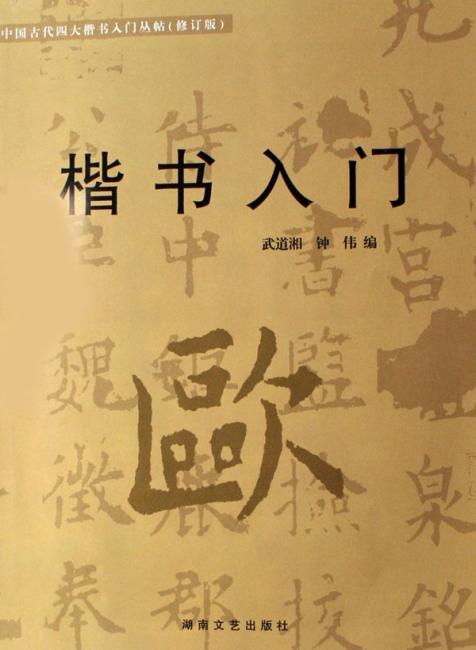 楷书入门(修订版)