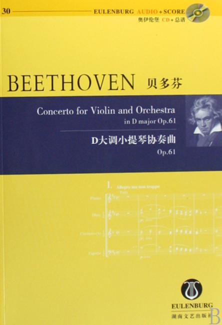 贝多芬D大调小提琴协奏曲Op.61(附光盘)
