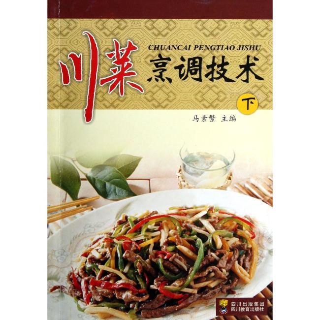 川菜烹调技术(下)