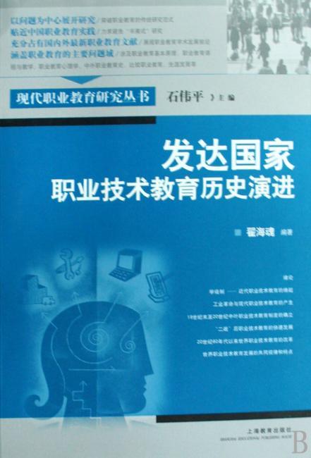 发达国家职业技术教育历史演进
