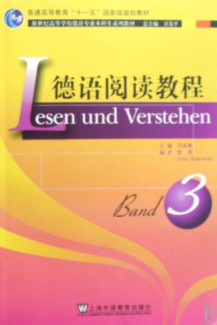 德语阅读教程3