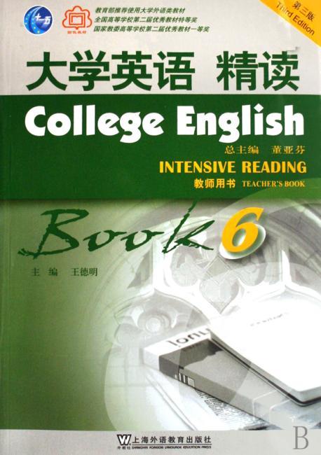 大学英语:精读(第6册)(教师用书)(第3版)