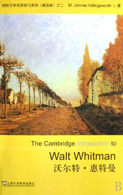 剑桥文学名家研习系列(美国卷)之2:沃尔特.惠特曼