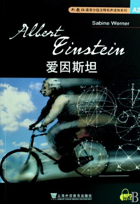 外教社德语分级注释有声系列读物:爱因斯坦
