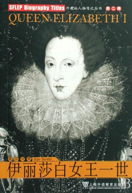 外教社人物传记系列:伊丽莎白女王一世(英汉对照)