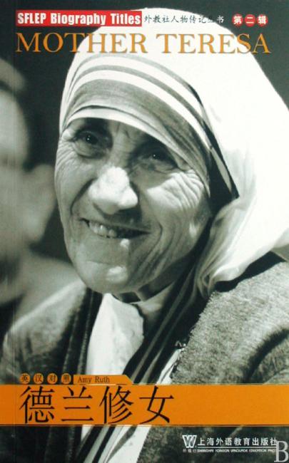 外教社人物传记系列:德兰修女(英汉对照)