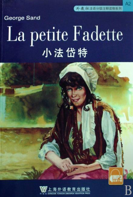 外教社法语分级注释读物系列:小法岱特