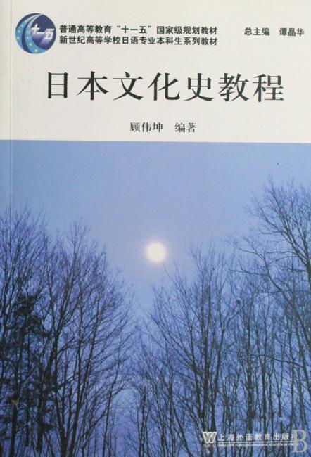 日本文化史教程