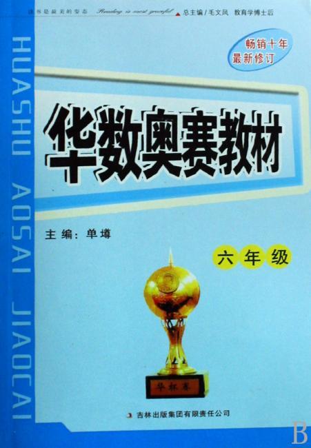 华数奥赛教材:6年级(最新修订)