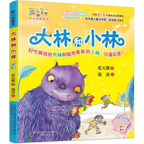 最小孩童书·时光经典系列大林和小林