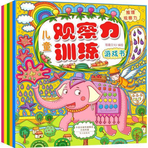 儿童观察力训练游戏书:局部观察力·整体观察力·细节观察力·类比观察力·推理观察力(套装共5册)