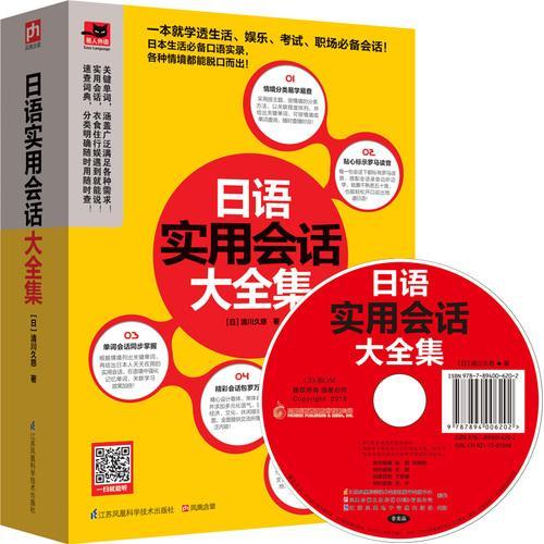 日语实用会话大全集(核心单词、高频实用会话关联学习)