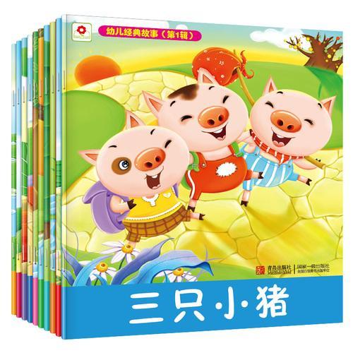 邦臣小红花·幼儿经典故事(第1辑)(套装共10册)