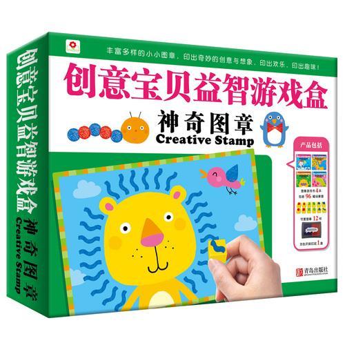 邦臣小红花-创意宝贝益智游戏盒. 神奇图章