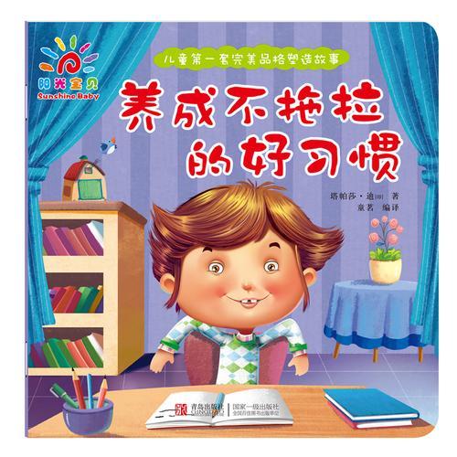 儿童第一套完美品格塑造故事:养成不拖拉的好习惯