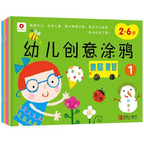 邦臣小红花·幼儿创意涂鸦(全4册)