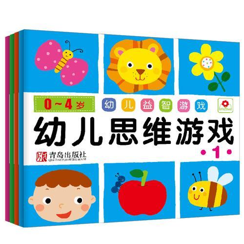 邦臣小红花·0-4岁 幼儿益智游戏 幼儿思维游戏(全4册)