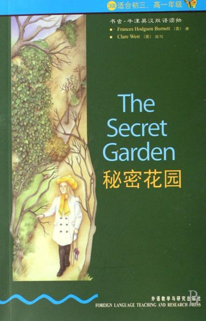 书虫?牛津英汉双语读物:秘密花园(3级)(适合初3、高1年级)