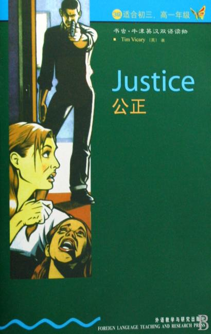 书虫?牛津英汉双语读物:公正(3级)(适合初3、高1年级)