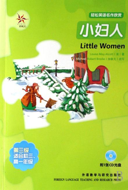 轻松英语名作欣赏:小妇人(第3级)(附光盘)