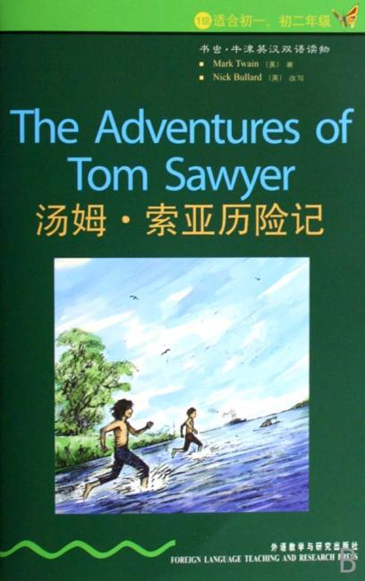 书虫?牛津英汉双语读物:汤姆?索亚历险记(1级)(适合初1、初2年级)