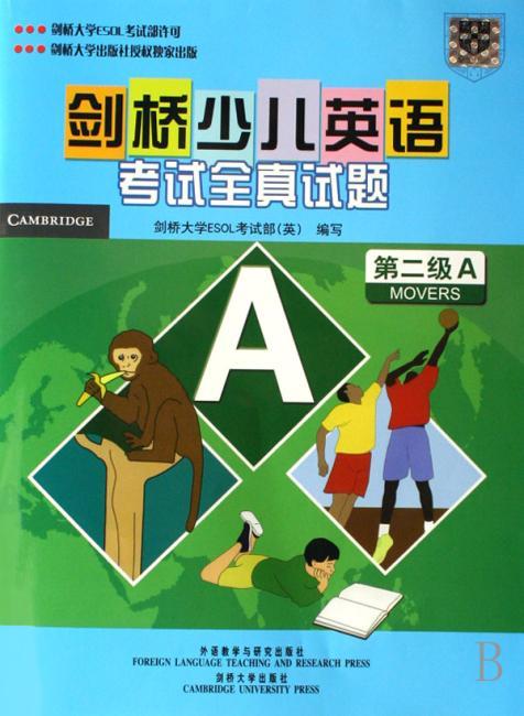 剑桥少儿英语考试全真试题:第2级A(附磁带2盒)