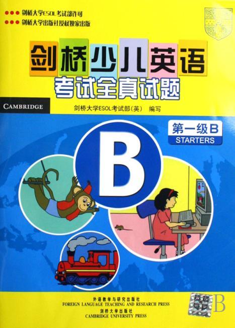 剑桥少儿英语考试全真试题:第1级B