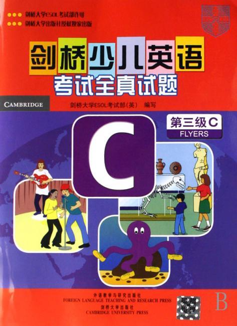 剑桥少儿英语考试全真试题(第三级)C