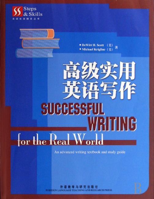 英语技能提高丛书?高级实用英语写作