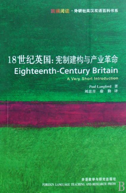 18世纪英国:宪制建构与产业革命