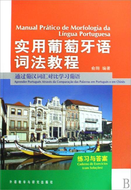 实用葡萄牙语词法教程练习与答案:通过葡汉词汇对比学习葡语