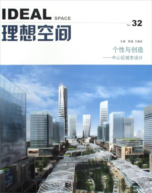 理想空间(No.32个性与创造中心区城市设计)