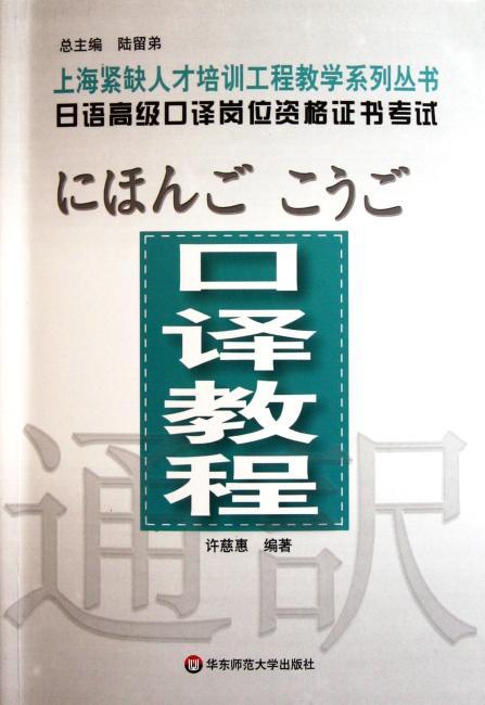 日语高级口译岗位资格证书考试:口译教程