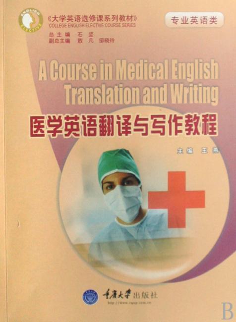 专业英语类大学英语选修课系列教材?医学英语翻译与写作教程