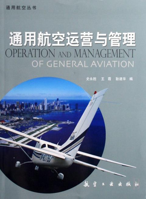 通用航空运营与管理