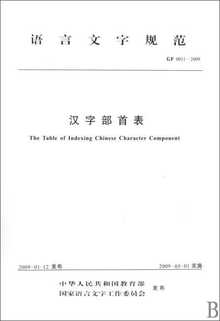语言文字规范(GF 0011-2009):汉字部首表