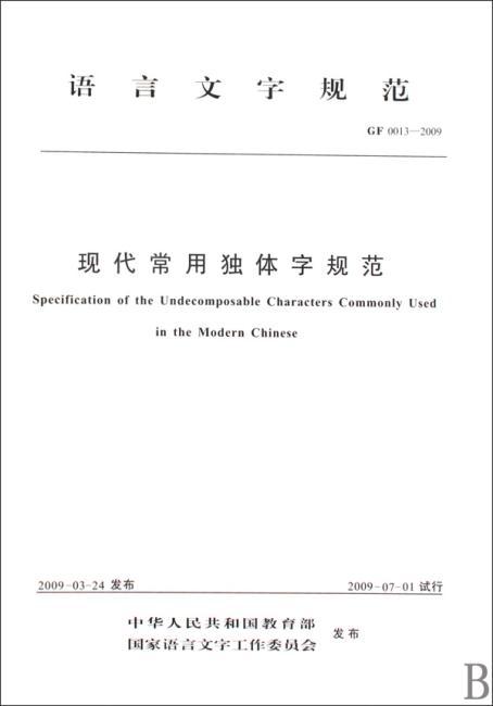 语言文字规范(GF 0013-2009):现代常用独体字规范